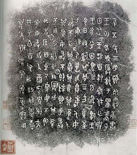 陈介祺旧藏兮甲盘拓片,国家图书馆藏