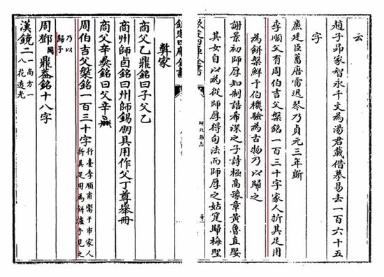 元鲜于枢《困学斋杂录》(左)元陆友仁《研北杂志》(右)