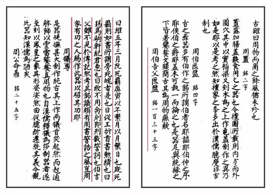 南宋张抡《绍兴内府古器评》