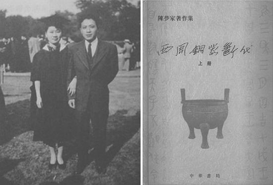 陈梦家、赵萝蕤夫妇在美国合影(左) 陈梦家著《西周铜器断代》(右)