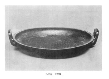 容庚在《商周彝器通考》中刊载兮甲盘的黑白照片