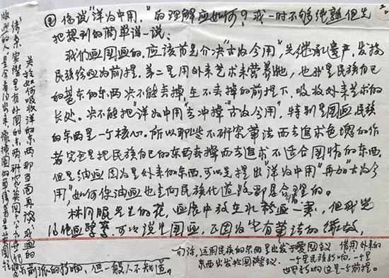 图说:在信中与弟子汪大文谈论艺术