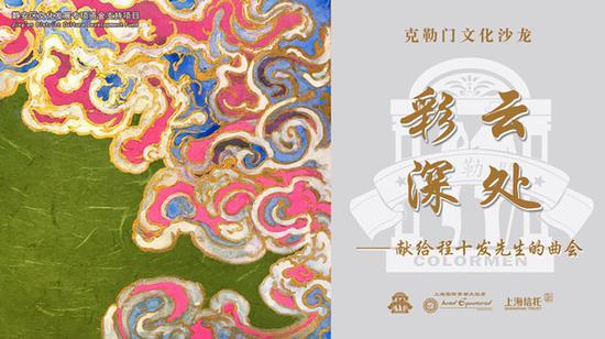 图说:林明杰为此次雅集专门绘制出了云卷云舒的七彩祥云图