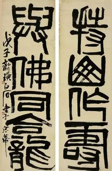 齐白石篆书