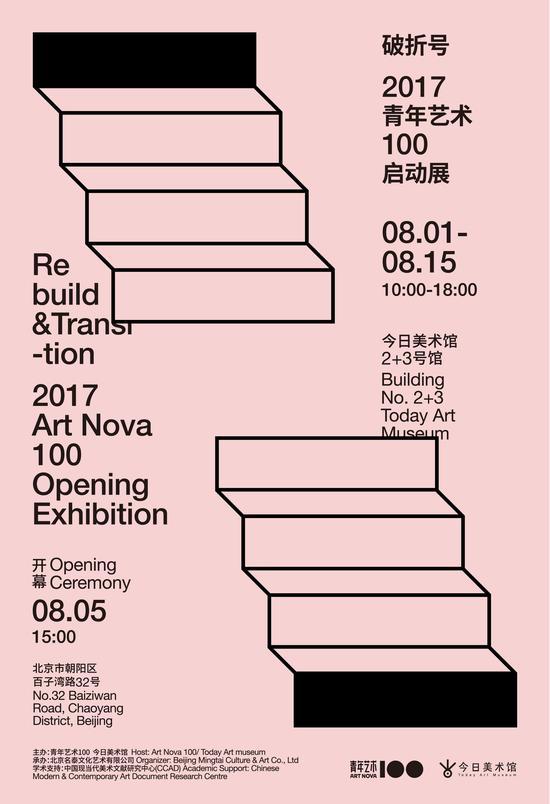 2017年度青年艺术100北京启动展海报