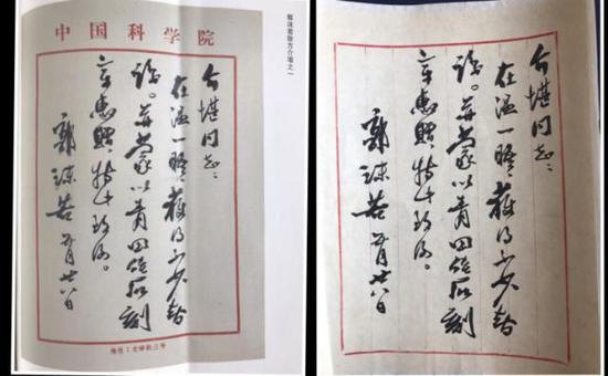 """李先生称,""""图中左侧为《玉篆楼藏信札集》收录的正品信扎,信笺有'中国科学院字样',而拍品没有该字样,必定为假。"""""""