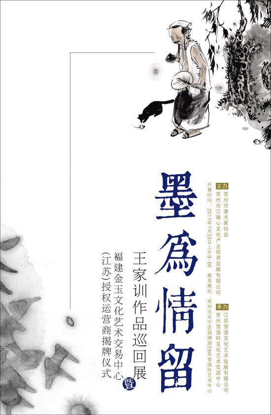 """""""墨为情留""""王家训作品巡回展 海报"""