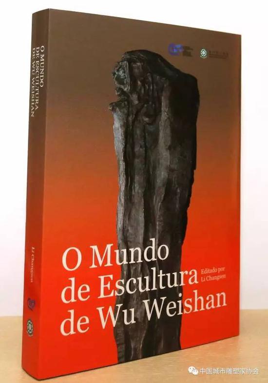 葡文版《吴为山的雕塑世界》