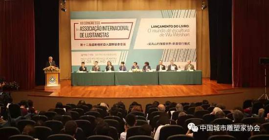 """第十二届""""卢斯塔尼亚人国际协会会议""""暨《吴为山的雕塑世界》葡文版新书发行仪式在澳门举行"""