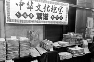 这些展出的族谱记录了40多个姓氏的由来和家族家规、婚姻制度。受访者供图