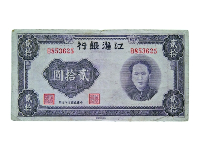 江淮银行贰拾圆(正面)