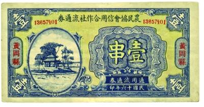 农民协会加盖黄冈县壹串(正面)