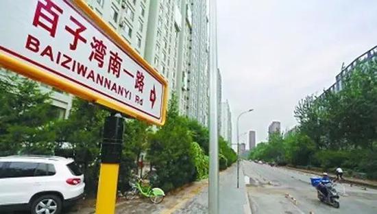 """目前,""""百子湾南一路""""路牌已经取代了""""葛宇路""""。(图片来源:北京晚报)"""