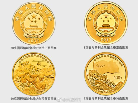 中国人民解放军建军90周年纪念币发行