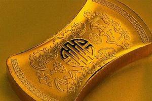 钱币历史上的一朵奇葩——金银铤