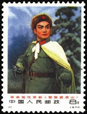 《智取威虎山》邮票
