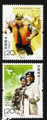 《服务人民》邮票