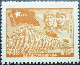 """""""中国人民解放军廿二周年纪念""""邮票"""