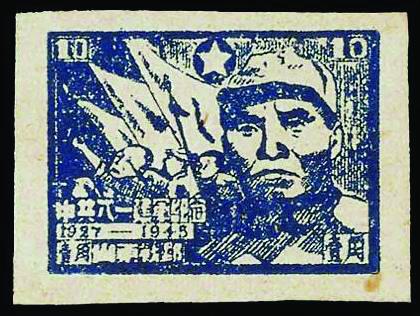 1945年中共八一建军纪念邮票