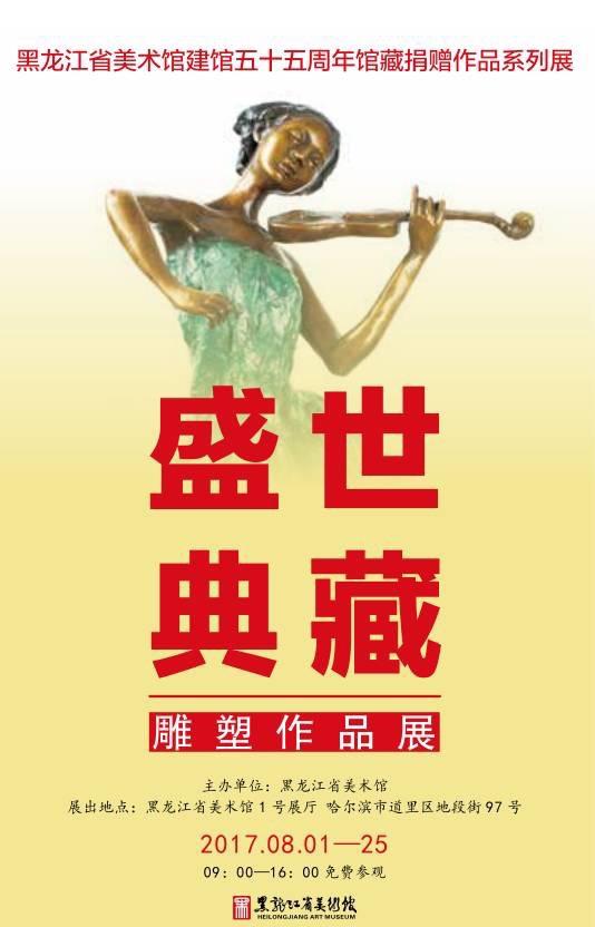 盛世典藏   雕塑作品展