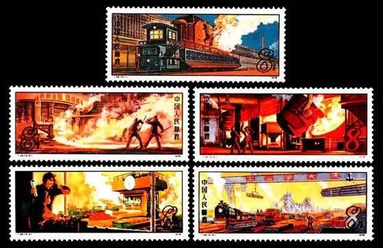 邮票上的中国经济建设(八)