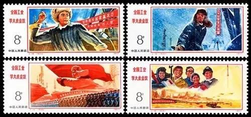J15《全国工业学大庆会议》邮票