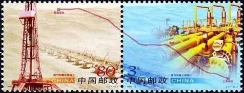 邮票上的中国经济建设(十)