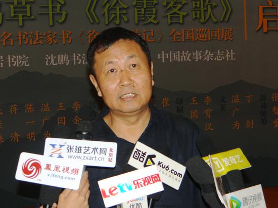 中国书法家协会理事张世刚先生接受媒体采访
