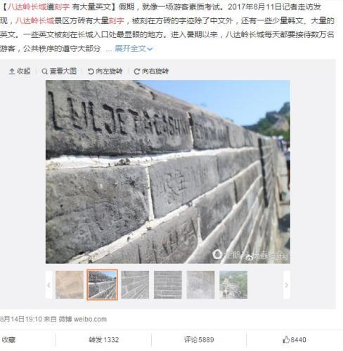 八达岭长城现刻字涂鸦 损坏长城面临哪些处罚