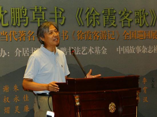 中国书法家协会分党组书记、驻会副主席陈洪武先生讲话
