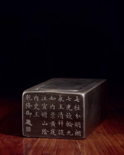 2017西泠春拍 清乾隆·御铭宋代端石七光砚 成交价885.5万元