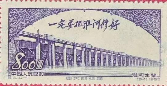 特5.伟大祖国—建设(第二组) 1952.10.1