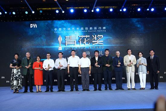 第二届中国文物艺术品拍卖排行榜(青花奖)颁奖典礼