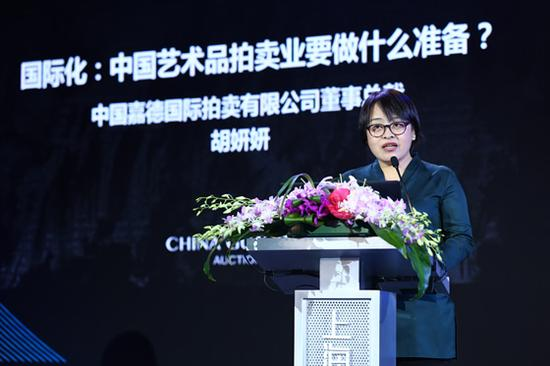 中国嘉德国际拍卖董事总裁胡妍妍