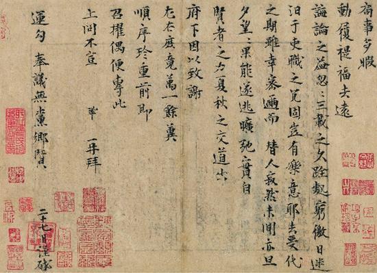 北宋曾巩《局面帖》以1.8亿元成为落槌价最高的中国现代字画 中国嘉德 供图