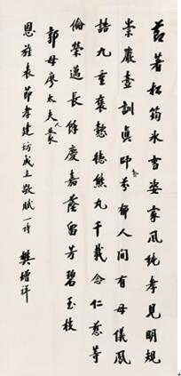 樊增祥 《楷书七言诗》