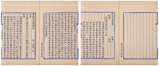 袁燮撰 《絜斋家塾书抄十二卷》