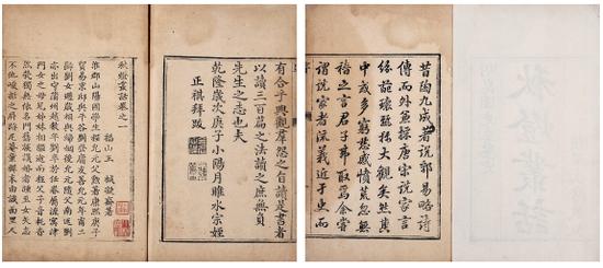王椷著 《秋灯丛话十八卷》