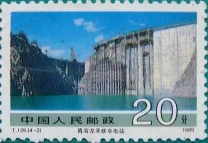 T139 社会主义建设成就(第二组)青海龙羊峡水电站