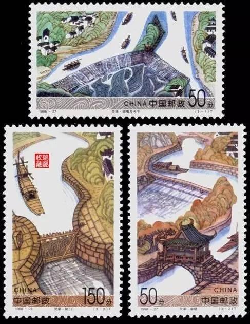 1998-27 灵渠(T)