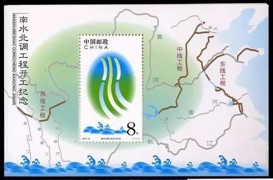 2003-22M 南水北调工程开工纪念(小型张)(J)