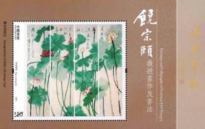 饶宗颐画作及书法邮票