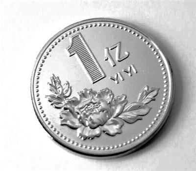 """""""亿元小目标""""纪念章与第四套人民币1元牡丹币几乎相同。"""