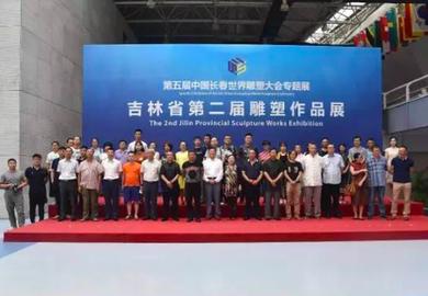 第五届中国长春世界雕塑大会专题
