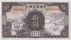 图9中国农民银行10元_b