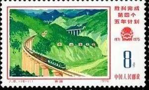 "J8《胜利完成第四个五年计划》第十一枚""铁路"""