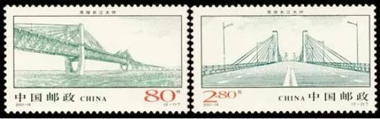 2001-19 《芜湖长江大桥》