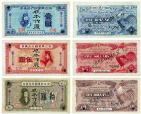 图1 1909年浙江兴业银行兑换券票样_b