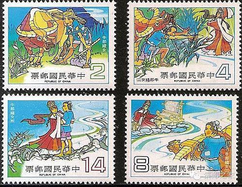中国童话邮票——牛郎织女
