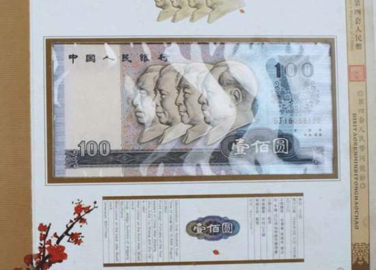 第四套同号百元人民币